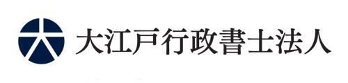 大江戸行政書士法人